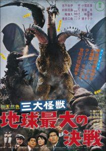 違いは?「ゴジラ キング・オブ・モンスターズ」と「三大怪獣 地球最大の決戦」