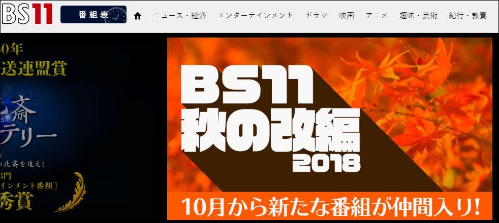 キングギドラ初登場「三大怪獣 地球最大の決戦」の思い出と、BS11で観れたけどBS11とは?