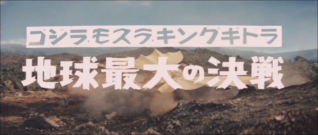 キングギドラ初登場「三大怪獣 地球最大の決戦」