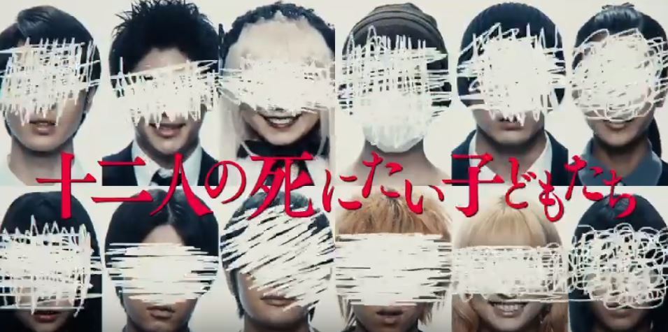 映画「十二人の死にたい子どもたち」ガイダンス:登場人物(役名・役者名・番号)役柄、見所を解説