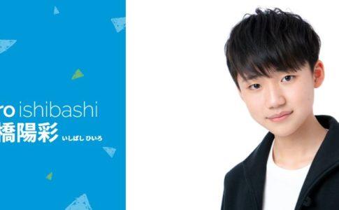 石橋陽彩は映画リメンバー・ミー主人公ミゲルで声優デビュー!天才シンガーのプロフ紹介!