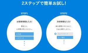 U-NEXTの「31日間無料体験」登録方法を解説!