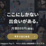 FODプレミアム(フジテレビ・オン・デマンド・プレミアム)のサービス説明とレビュー