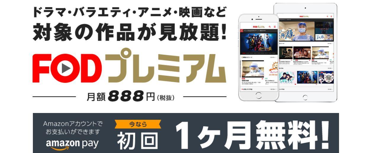 FODプレミアム(フジテレビ・オン・デマンド・プレミアム)