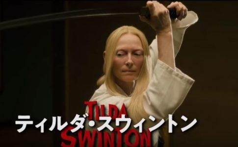 映画「デッド・ドント・ダイ」あらすじ、キャスト・スタッフやティルダ・スウィントン無双を解説!