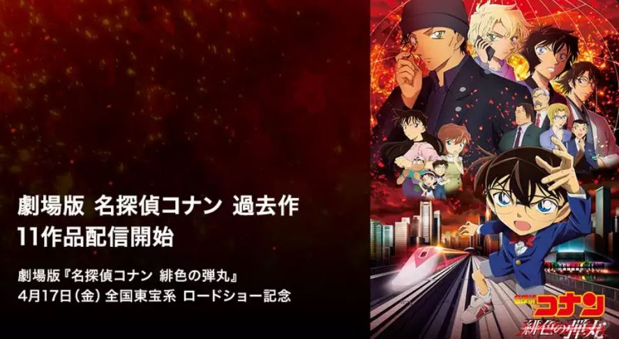 「名探偵コナン」祭り!劇場版・テレビシリーズ一挙に見放題できるネット配信サービス!