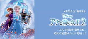 【アナと雪の女王2】見逃し配信や無料でフル動画を視聴する方法、感想と評価、ストーリー、キャスト、スタッフについて解説