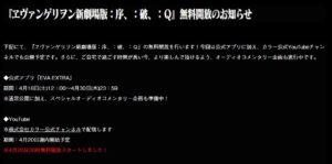 『ヱヴァ劇場版:序:破:Q』Youtube無料開放中につき僕の取り組み方を語りたい!