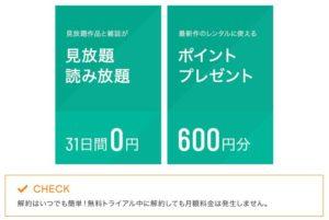 ユーネクスト31日間無料トライアルから有料課金へ!実体験U-NEXTレビュー!【3年継続中】