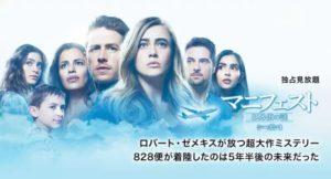 【マニフェスト 828便の謎 シーズン1】無料動画視聴方法!見どころ・あらすじ・キャスト・スタッフも解説!