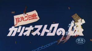 【ルパン三世 カリオストロの城】や劇場版・テレビアニメ全作品の無料フル動画を視聴する方法!