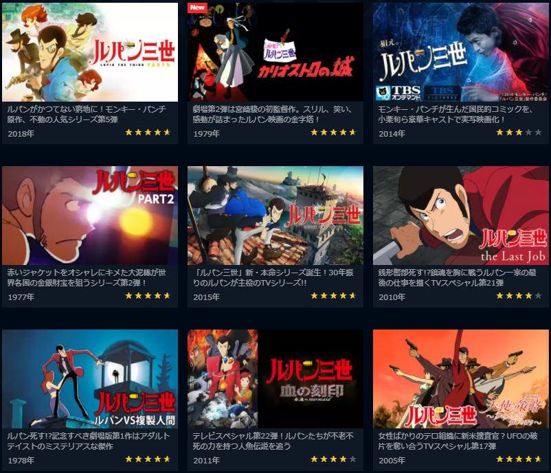 【ルパン三世 カリオストロの城】や劇場版・テレビアニメ33作品の無料フル動画を視聴する方法!