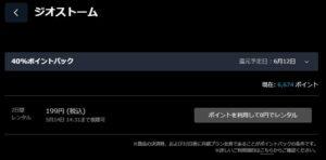 【ジオストーム】無料でフル動画を視聴する方法!