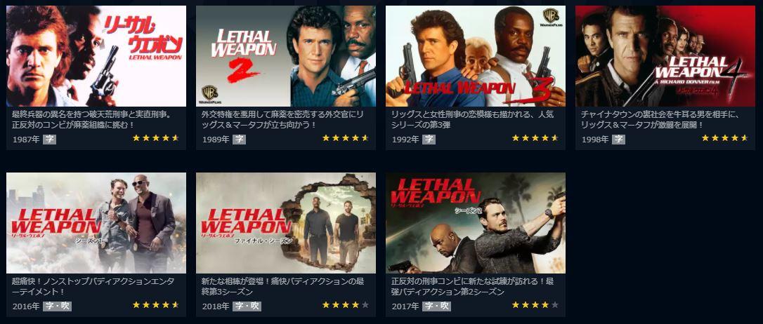 【リーサル・ウェポン】無料フル動画視聴方法!