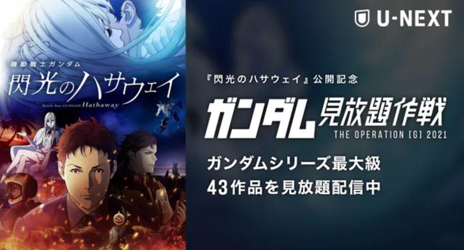 『機動戦士ガンダム 閃光のハサウェイ』公開記念!ガンダム43作品フル動画を無料で視聴する方法!